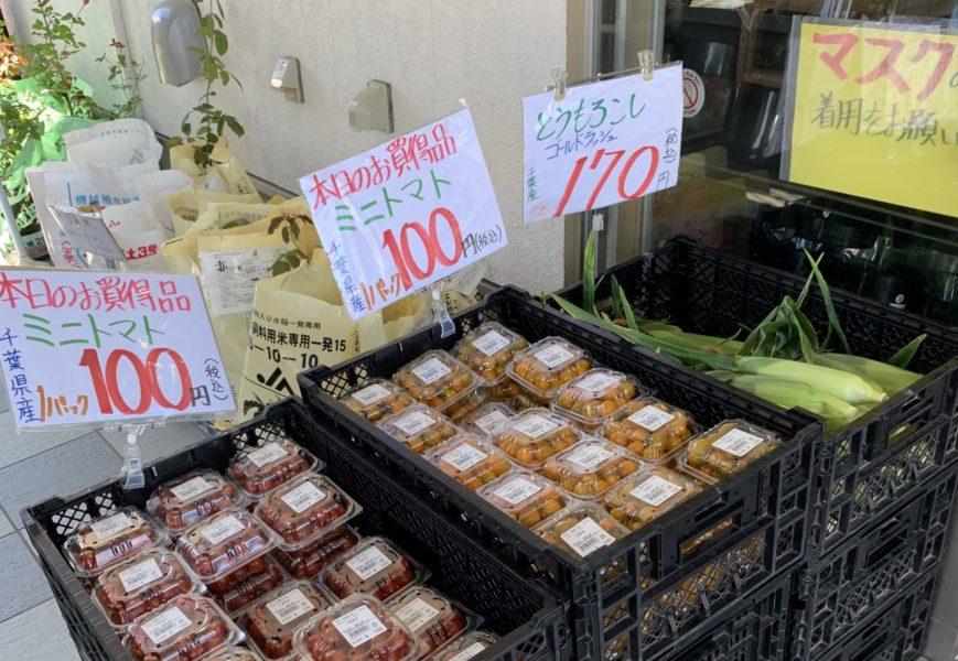 発酵の里こうざき 新鮮市場 お買い得