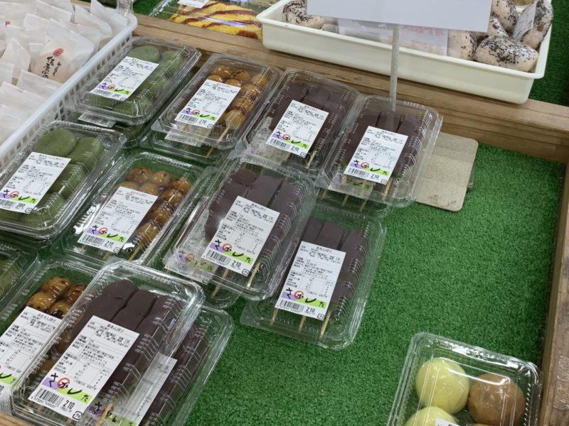 発酵の里こうざき 新鮮市場 さかした草あん団子
