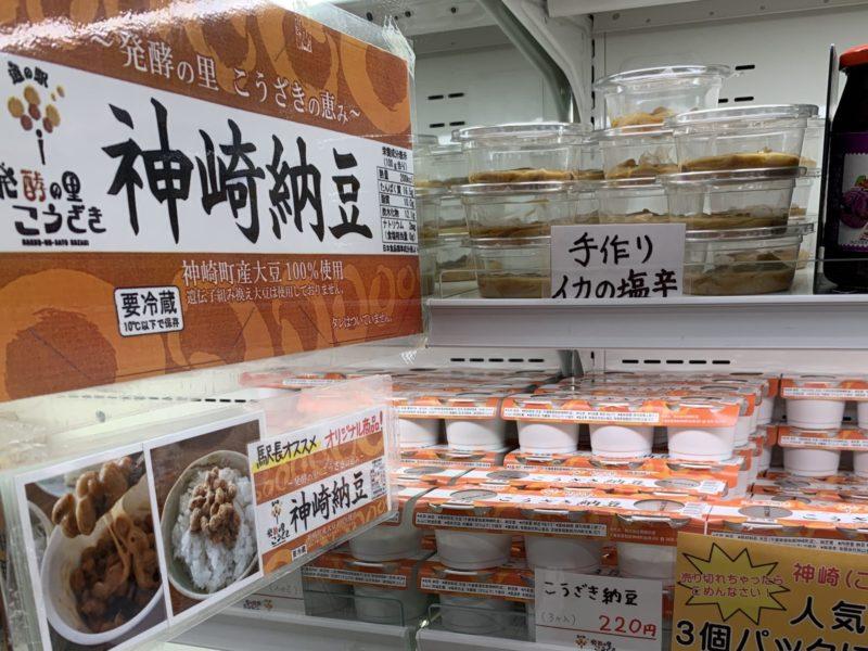 発酵の里こうざき 新鮮市場 神崎納豆